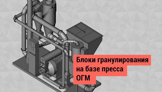 Линии гранулирования на базе пресса ОГМ