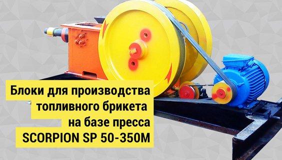 Блоки для производства топливного брикета на базе пресса SCORPION SP 50-350M