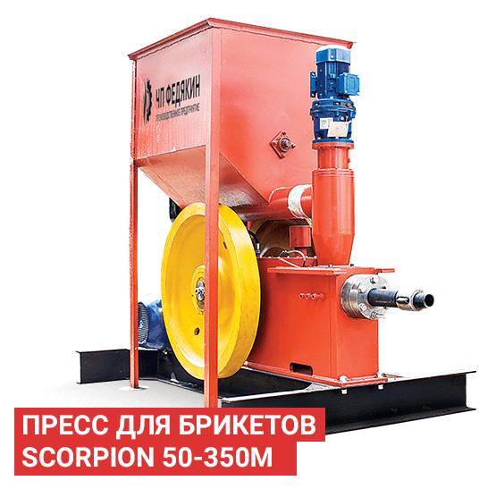 Пресс SCORPION SP 50-350М ударно-механический | ЧП Федякин