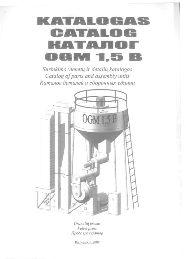 Каталог Ротвилижского завода