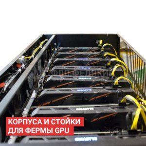 Корпус для фермы GPU - фото 13