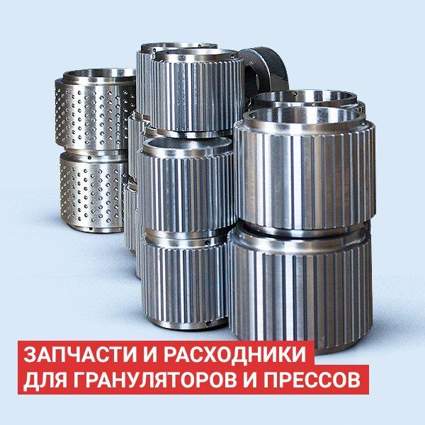 Запчасти и расходники для грануляторов