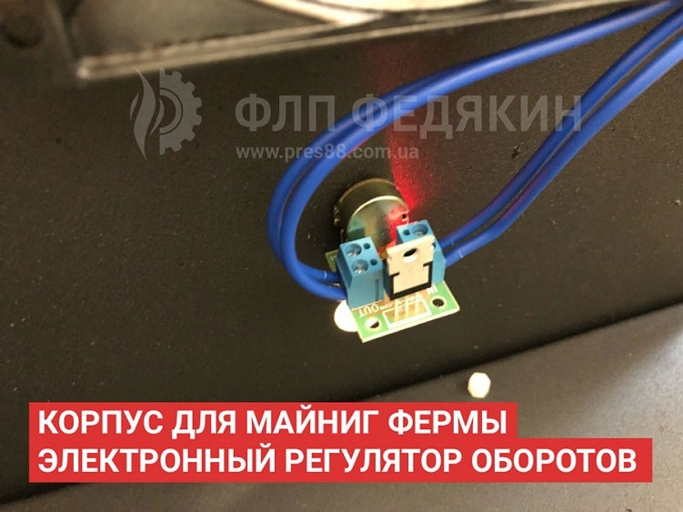Корпус для майнинг фермы - Электронный регулятор оборотов - фото 2